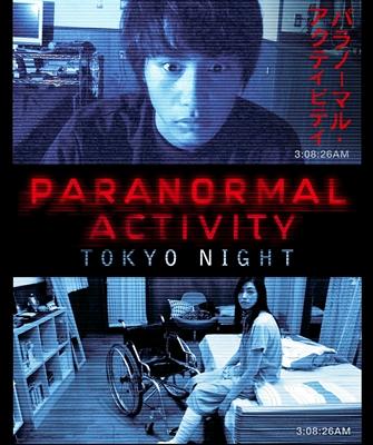1-paranormal-activy-tokyo-optimisation-google-image-wordpress