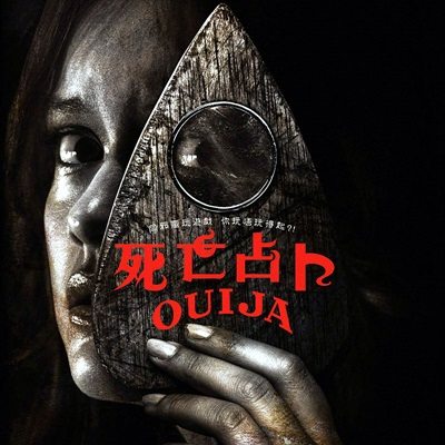 6-ouija_2014-olivia-cooke-petitsfilmsentreamis.net-abbyxav-optimisation-google-image-wordpress